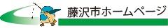藤沢市公式ホームページ