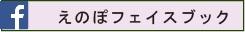 えのぽフェースブック