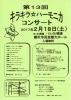 第13回 キラキラ☆ハーモニカ コンサート
