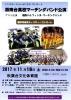 湘南台高校マーチングバンド公演