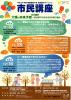 平成29年度 慶應義塾大大学 湘南キャンパス市民講座