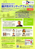 東京2020大会に向けて「藤沢市ボランティアフォーラム」