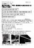 江の島詣シリーズ 「藤沢を出発し、戸塚・品濃坂から権太坂を下り保土ヶ谷宿へ」