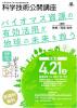 日本大学生物資源科学部科学技術公開講座「バイオマス資源の有効活用が地球の未来を救う」