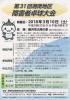 第31回湘南地区障害者卓球大会