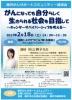藤沢がんサポートコミュニティー講演会