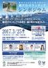 藤沢市ボランティアシンポジウム~東京2020大会に向けて~
