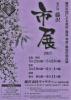 第67回 藤沢市展