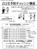 ロコモ予防チャレンジ講座(5/23開催)