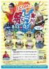 「寒川びっちょり祭」