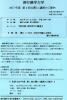 善行雑学大学公開ミニ講座「南北朝・室町時代の鎌倉」