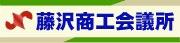 藤沢商工会議所