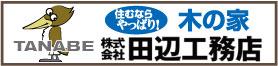 田辺工務店-トップページ用