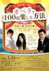 園田隆一郎のオペラを100倍楽しむ方法 Vol.6
