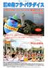 アースデイ湘南 江の島フラパラダイス2018