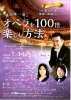 園田隆一郎のオペラを100倍楽しむ方法 vol,7 ~花から花へ~ 椿姫直前スペシャル!
