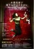小澤真智子 旅するヴァイオリン 南米音楽の夕べ 「タンゴ&ビヨンド」