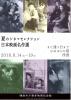 夏のシネマセレクション:日本映画名作選