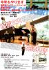 板橋文夫・梅津和時ジャズコンサート