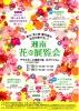 藤沢市・茅ヶ崎市・寒川町の花が集う! 湘南花の展覧会