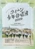ウイーン少年合唱団 2019