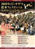 セイジ・オザワ松本フェスティバルスクリーンコンサート