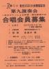 「東京2020大会開催記念 第九演奏会」合唱団員を募集します!