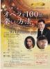 園田隆一郎のオペラを100倍楽しむ方法Vol.11