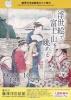 藤澤浮世絵館「浮世絵で富士山を眺める~江の島から・東海道から」