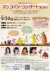 ワンコイン・コンサート2021~ピアノトリオ&ソプラノ