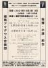 湘南アマデウス合唱団・合奏団 第23回定期演奏会