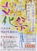 第49回「小さな発見・大きな感動 寒川町文化祭」