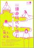 特別展 鎌倉時代を読む