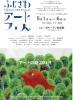 ふじさわアートフェスティバル2019「アートの庭」