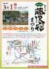 【中止】来て!見て!学ぼう!「第9回 藤沢宿まつり」