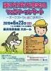 藤沢市民交響楽団ファミリーコンサート