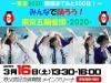 みんなで踊ろう!「東京五輪音頭2020」