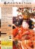 【一部中止】藤沢のひなめぐり2020 おひな様展示・スタンプラリ-
