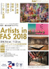 Artists in FAS 2018 入選アーティストによる成果発表展 金沢 寿美/熊野 海/藤倉 麻子/二ノ宮 久里那