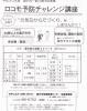 ロコモ予防チャレンジ講座(第6回)