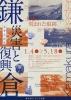春季企画展「鎌倉 災害と復興 土地に刻まれた痕跡」