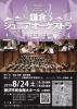 第36回鎌倉ジュニアオーケストラ定期演奏会