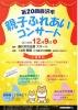 第20回藤沢市親子ふれあいコンサート