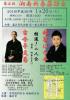 第五回 湘南新春落語会