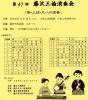 第47回 藤沢三曲演奏会(箏・三絃・尺八の演奏)