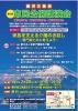 藤沢三師会市民公開講演会「家族を支える介護のお話し」