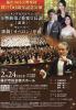 藤沢市民交響楽団創立60周年記念公演