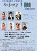 湘南コンサートの会演奏会「ベートーベン 7 重奏曲」