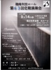 湘南市民コール 第63回定期演奏会