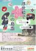 藤澤浮世絵館展示「浮世絵で春の江の島詣」